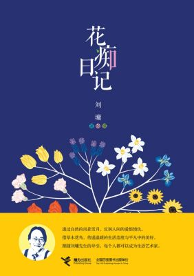 Flower Idoit's Diary, Liu Yong