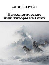Психологические индикаторы на Forex, Алексей Номейн