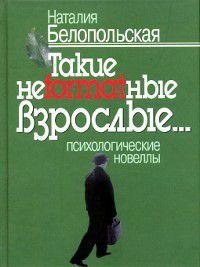 Такие неformatные взрослые... Психологические новеллы, Наталия Белопольская