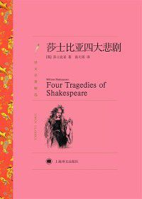 Four Great Tragedies of Shakespeare, William Shakespeare