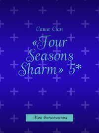 «Four Seasons Sharm» 5*. Мои впечатления, Саша Сим