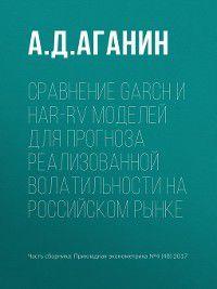 Сравнение GARCH и HAR-RV моделей для прогноза реализованной волатильности на российском рынке, Артем Аганин