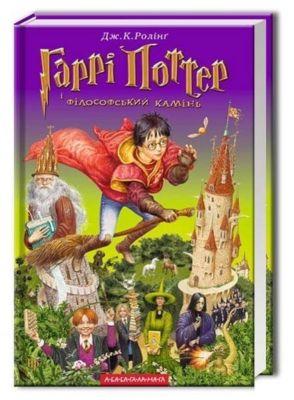 Garri Potter: Bd.1 Garri Potter i filosofskij kamin; Harry Potter und der Stein der Weisen, ukrainische Ausgabe, Joanne K. Rowling