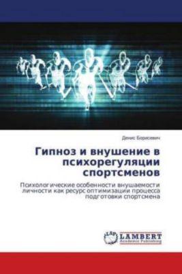 Gipnoz i vnushenie v psihoregulyacii sportsmenov, Denis Borisevich