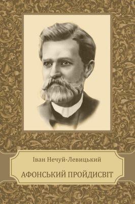 Glagoslav Epublications: Afons'kyj projdysvit, Ivan Nechuj-Levyc'Kyj