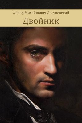Glagoslav Epublications: Dvojnik, Fjodor Dostoevskij