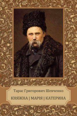 Glagoslav Epublications: Knjazhna, Marija, Kateryna, Taras Shevchenko