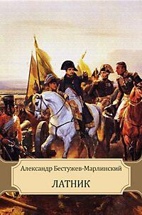 Karamzina i moskovskaya poezdka
