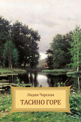 Glagoslav Epublications: Tasino gore, Lidija Charskaja