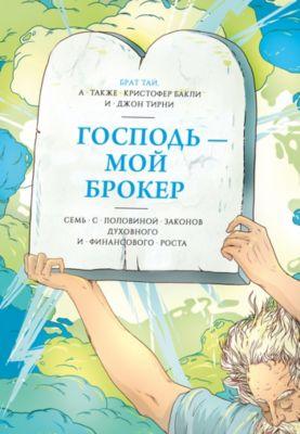 God Is My Broker, John Tierney, Christopher Buckley, Brother Ty