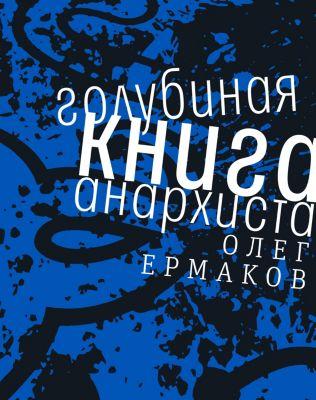 Golubinaya kniga anarhista, Oleg Ermakov