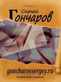 goncharovsergey.ru, Сергей Гончаров