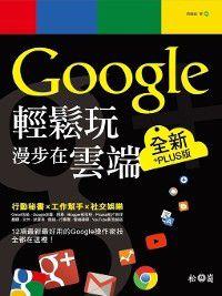 Google輕鬆玩,漫步在雲端-全新+PLUS版, 黃建庭