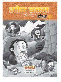 GOPU BOOKS SANKLAN 1
