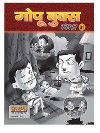 GOPU BOOKS SANKLAN 25