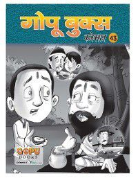 GOPU BOOKS SANKLAN 38