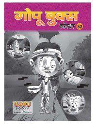 GOPU BOOKS SANKLAN 48