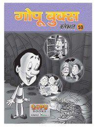 GOPU BOOKS SANKLAN 55