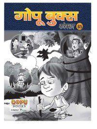 GOPU BOOKS SANKLAN 62