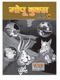 GOPU BOOKS SANKLAN 65