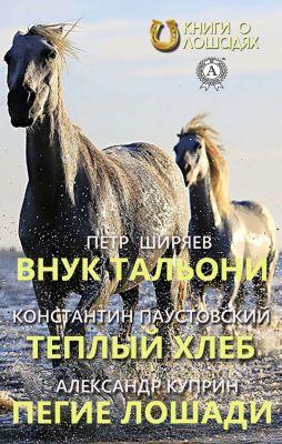 Grandson of Taglioni Warm Bread Piebald Horse, Aleksandr Kuprin, Konstantin Paustovskiy, Petr Shiryayev