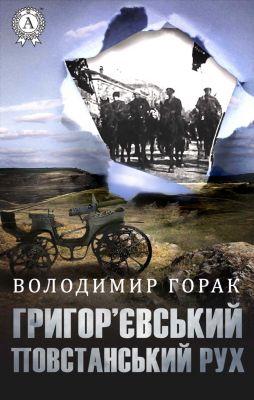 Grigoriev rebel movement, Volodymyr Horak