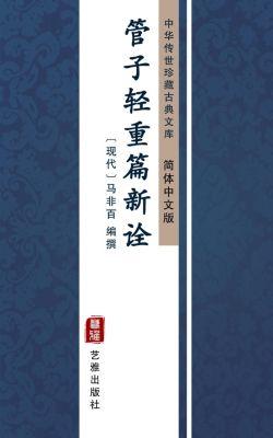 Guan Zi Qing Zhong Pian Xin Quan (Simplified Chinese Edition)