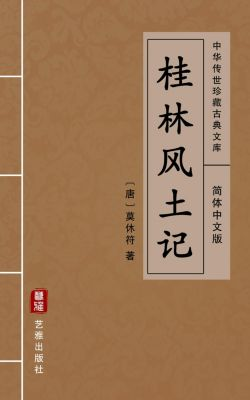 Gui Lin Feng Tu Ji(Simplified Chinese Edition), Mo Xiufu