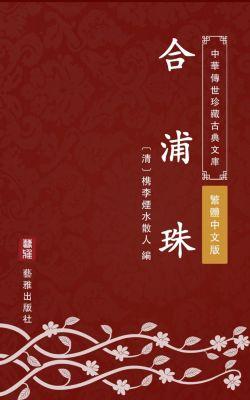 He Pu Zhu(Traditional Chinese Edition), ZuiliYanshui Sanren