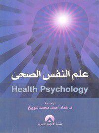 علم النفس الصحي = Health Psychology