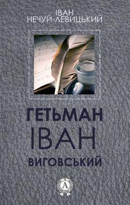 Hetman Ivan Vyhovsky, Ivan Nechuy-Levytsʹkyy