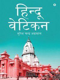 Hindu Vatican / हिन्दू वेटिकन, Suresh Chandra Agarwal