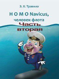HOMO Navicus, человек флота. Часть вторая, З. Травило