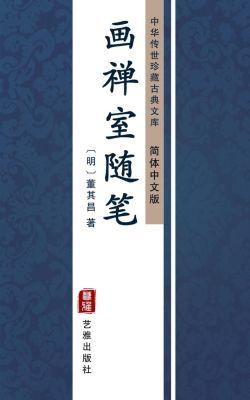 Hua Chan Shi Sui Bi(Simplified Chinese Edition), Dong Qichang