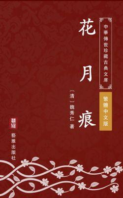 Hua Yue Hen(Traditional Chinese Edition), Wei Xiuren
