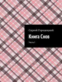 Книга Снов. Часть I, Сергей Городецкий