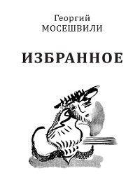 Избранное. Том I, Георгий Мосешвили