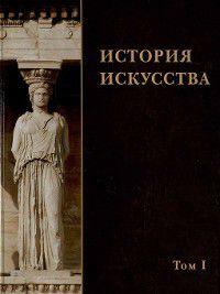 История искусства. Том I, Коллектив авторов