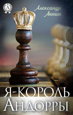 I am the King of Andorra!, Aleksandr Annin