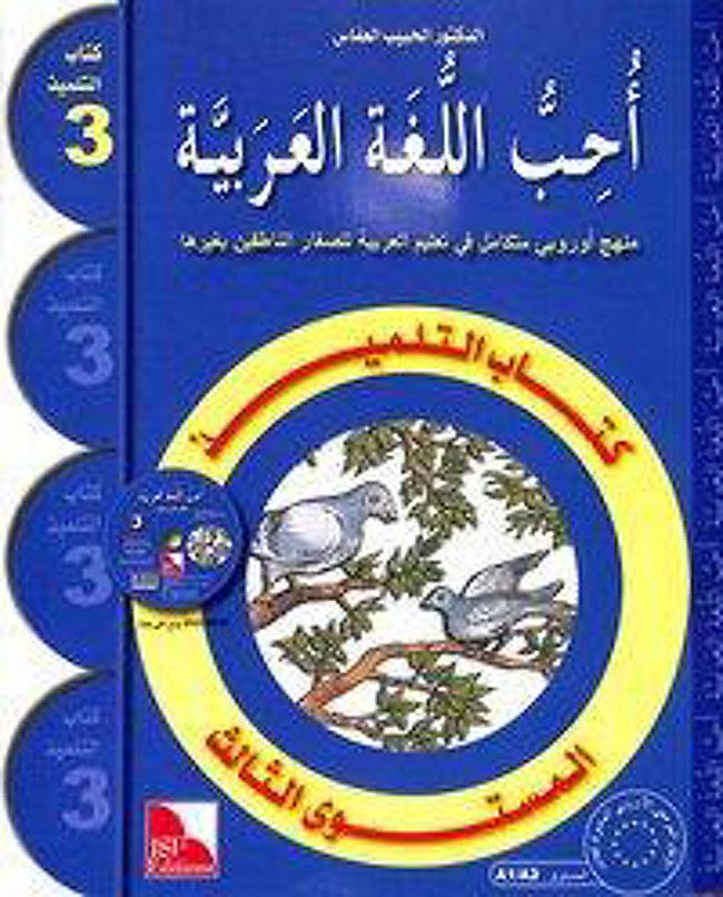 Ich liebe Arabisch - Lesebuch Buch versandkostenfrei bei ...
