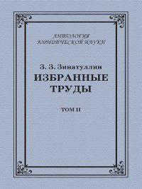 Избранные труды. Том II, Зинур Зинатуллин