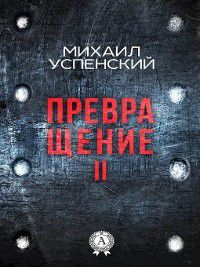 Превращение II, Михаил Успенский