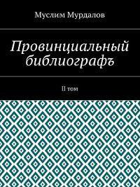 Провинциальный библиографъ. IIтом, Муслим Мурдалов