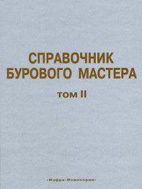 Справочник бурового мастера. Том II, Коллектив авторов