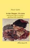 In der Steppe/ - Maxim Gorki |