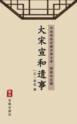 Incidents of the Past Ages in Xuanhe of Song Dynasty(Simplified Chinese Edition)