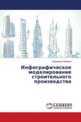 Infograficheskoe modelirovanie stroitel'nogo proizvodstva, Vladimir Lebedev