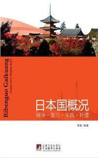 Introduction to Japan, Yin Qin
