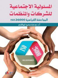 المسئولية الاجتماعية للشركات و المنظمات : المواصفة القياسية ISO 26000, مدحت محمد أبو النصر