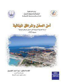 أمن السفن و المرافق المينائية : دراسة للمدونة الدولية لأمن السفن و المرافق المينائية : مدونة ISPS, زيد أحمد الخميري